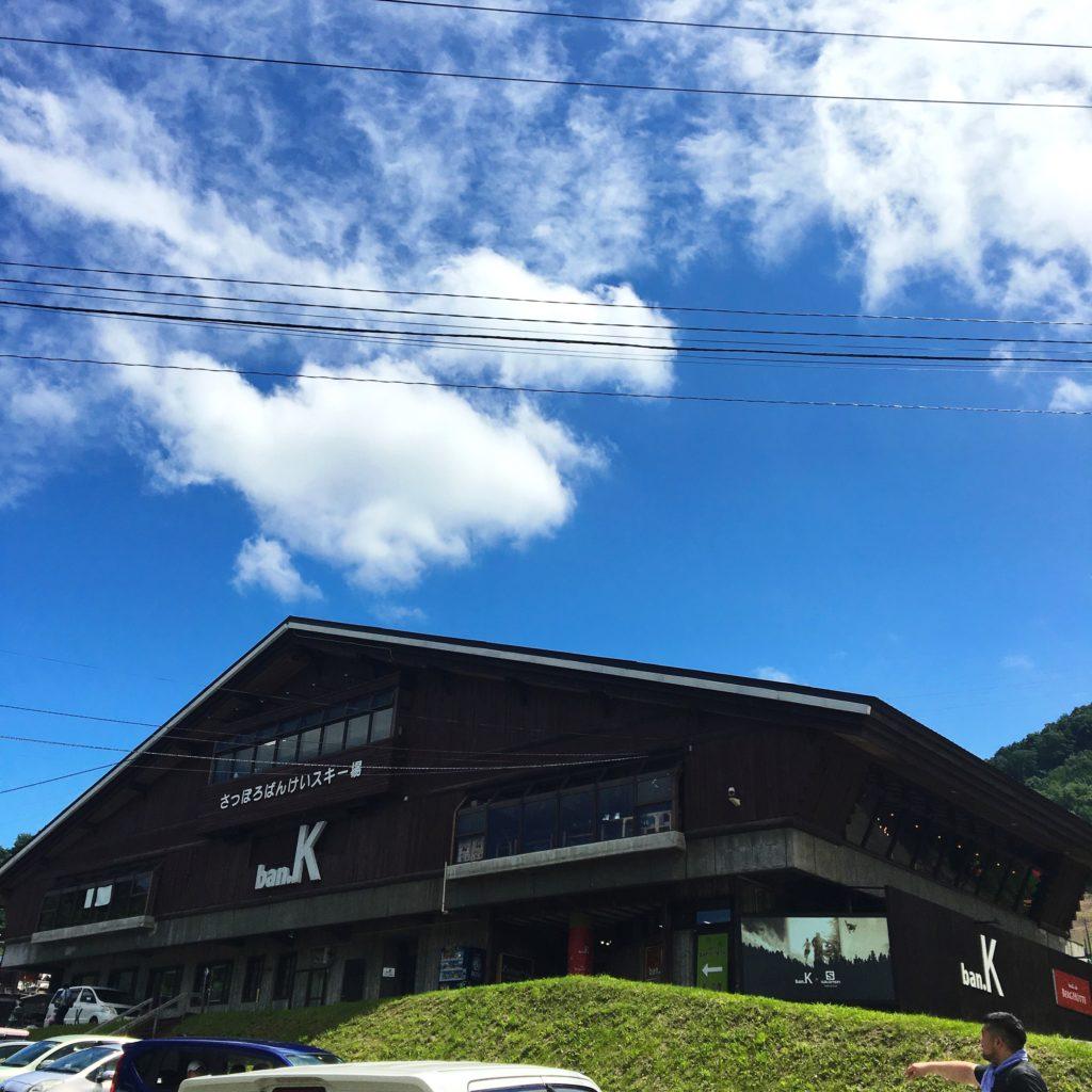 札幌ばんけいスキー場